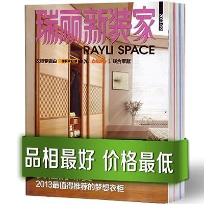 瑞丽家居设计之瑞丽新装家杂志2013年2/4-10月8本打包.pdf