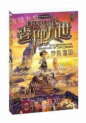 查理九世21:沙海谜国.pdf