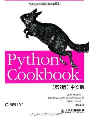 Python Cookbook中文版.pdf