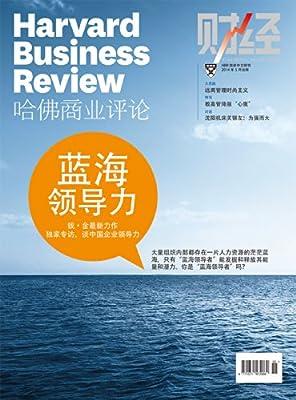 《哈佛商业评论》2014年第5期:蓝海领导力.pdf