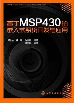 基于MSP430的嵌入式系统开发与应用.pdf