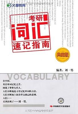 文都教育•考研词汇速记指南.pdf
