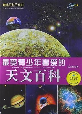 趣味百科全知道:最受青少年喜爱的天文百科.pdf