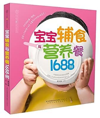 宝宝辅食与营养餐1688例/亲亲乐读系列.pdf