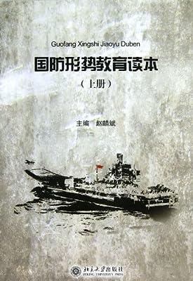 国防形势教育读本.pdf