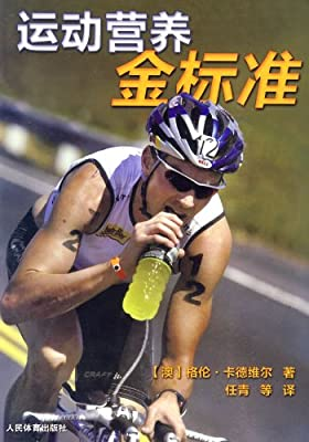 运动营养金标准.pdf