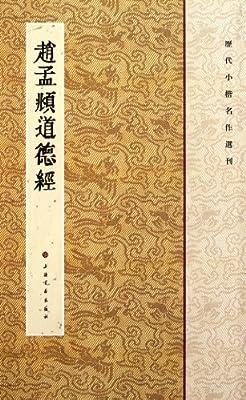 历代小楷名作选刊:赵孟頫道德经.pdf