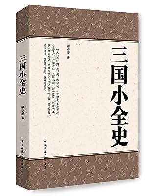 三国小全史.pdf