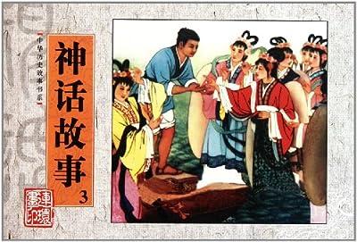 中华历史故事书系:神话故事3.pdf