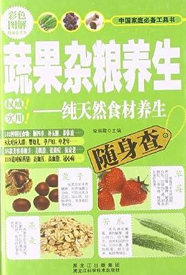 蔬果杂粮养生:纯天然食材养生随身查.pdf