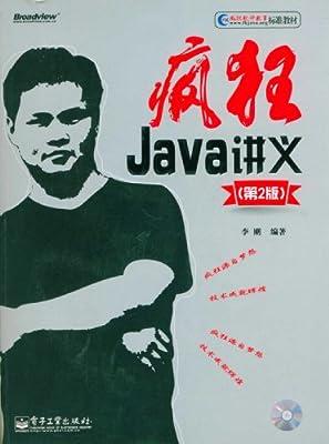 疯狂Java讲义.pdf