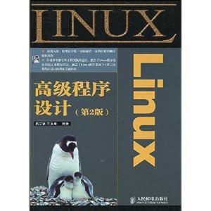 Linux高级程序设计(第2版)