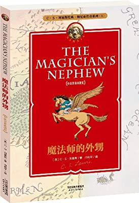 纳尼亚传奇系列1:魔法师的外甥.pdf