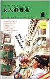 女人游香港-图片