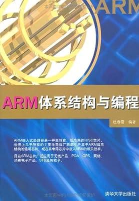 ARM体系结构与编程.pdf
