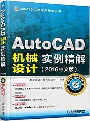 AutoCAD机械设计实例精解.pdf