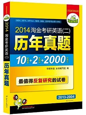 华研外语:淘金考研英语2历年真题.pdf