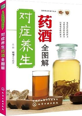 图解喝对药酒不生病:对症养生药酒全图解.pdf