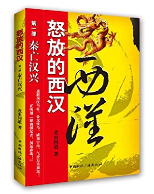 怒放的西汉:秦亡汉兴.pdf