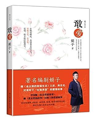 娟子作品:敢爱.pdf
