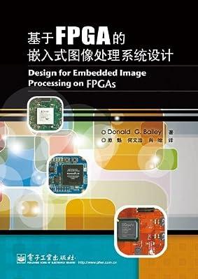 基于FPGA的嵌入式图像处理系统设计.pdf