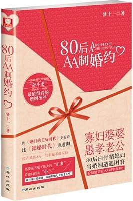 80后AA制婚约.pdf