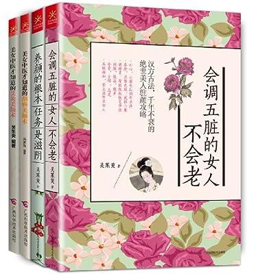 美女中医古法养颜系列.pdf