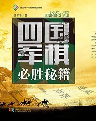 四国军棋必胜秘籍.pdf