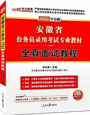 中公教育•安徽省公务员录用考试专业教材:全真面试教程.pdf
