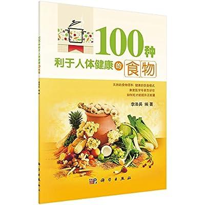 100种利于人体健康的食物.pdf