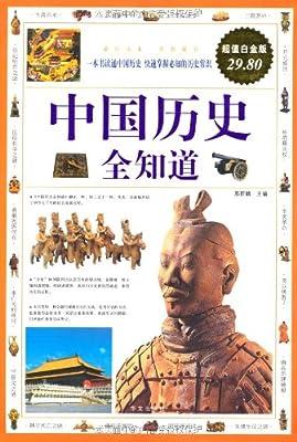 中国历史全知道.pdf