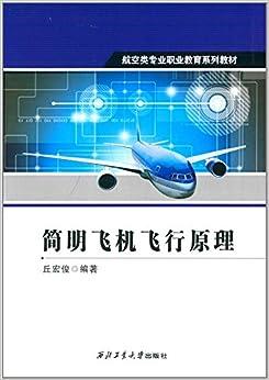 飞机环境控制系统课本