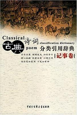 古曲诗词分类引用辞典:记事卷.pdf