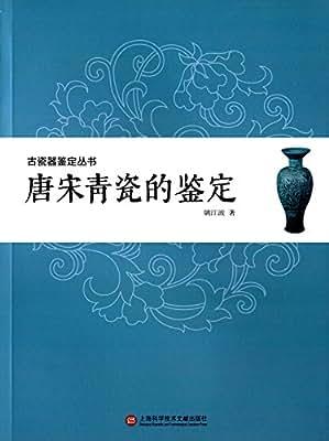 唐宋青瓷的鉴定.pdf