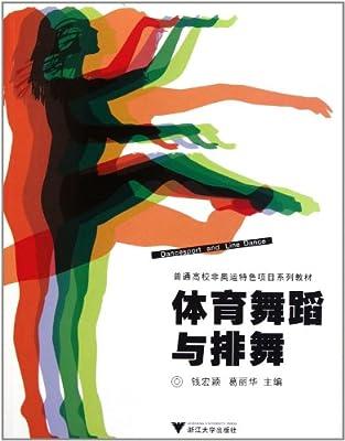 普通高校非奥运特色项目系列教材:体育舞蹈与排舞.pdf