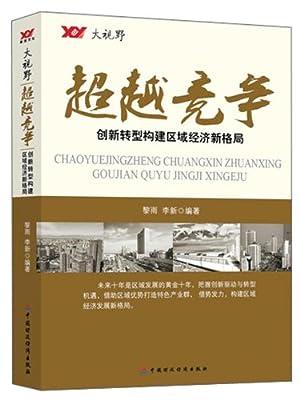 超越竞争:创新转型构建区域经济新格局.pdf