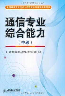 全国通信专业技术人员职业水平考试参考用书:通信专业综合能力.pdf