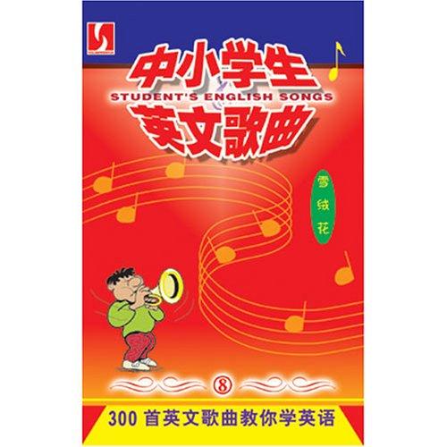 中小学生英文歌曲8 雪绒花 1磁带