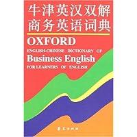 牛津英汉双解商务英语词典