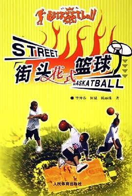 街头花式篮球.pdf