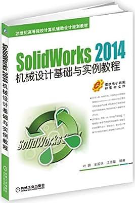 SolidWorks 2014机械设计基础与实例教程.pdf