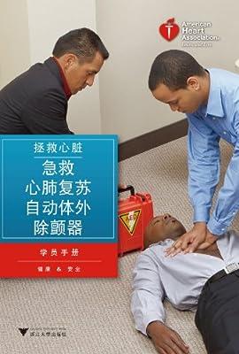 拯救心脏急救心肺复苏自动体外除颤器学员手册.pdf