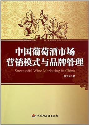 中国葡萄酒市场营销模式与品牌管理.pdf
