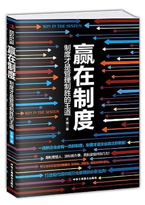赢在制度:制度才是管理致胜的王道.pdf