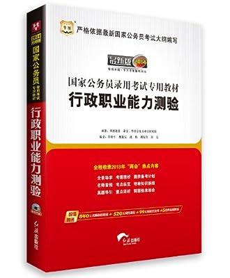 华图版•2014国家公务员录用考试专用教材:行政职业能力测验.pdf