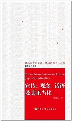 宣传:观念、话语及其正当化.pdf