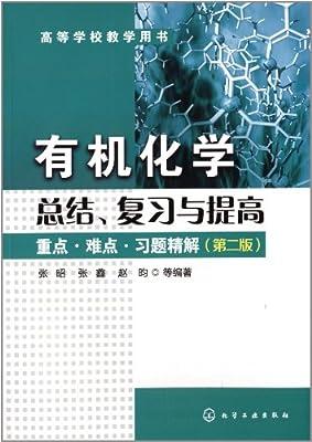 高等学校教学用书·有机化学总结、复习与提高:重点·难点·习题精解.pdf