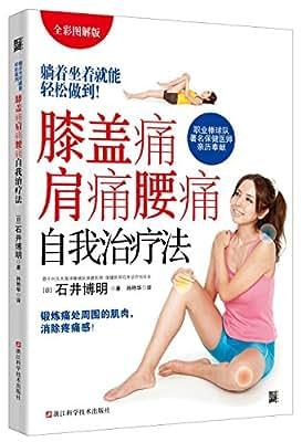 浙江科学技术出版社 膝盖痛肩痛腰痛自我治疗法.pdf