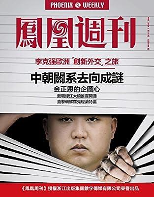 香港凤凰周刊2014年31期.pdf