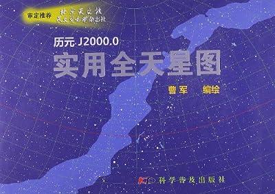 实用全天星图.pdf